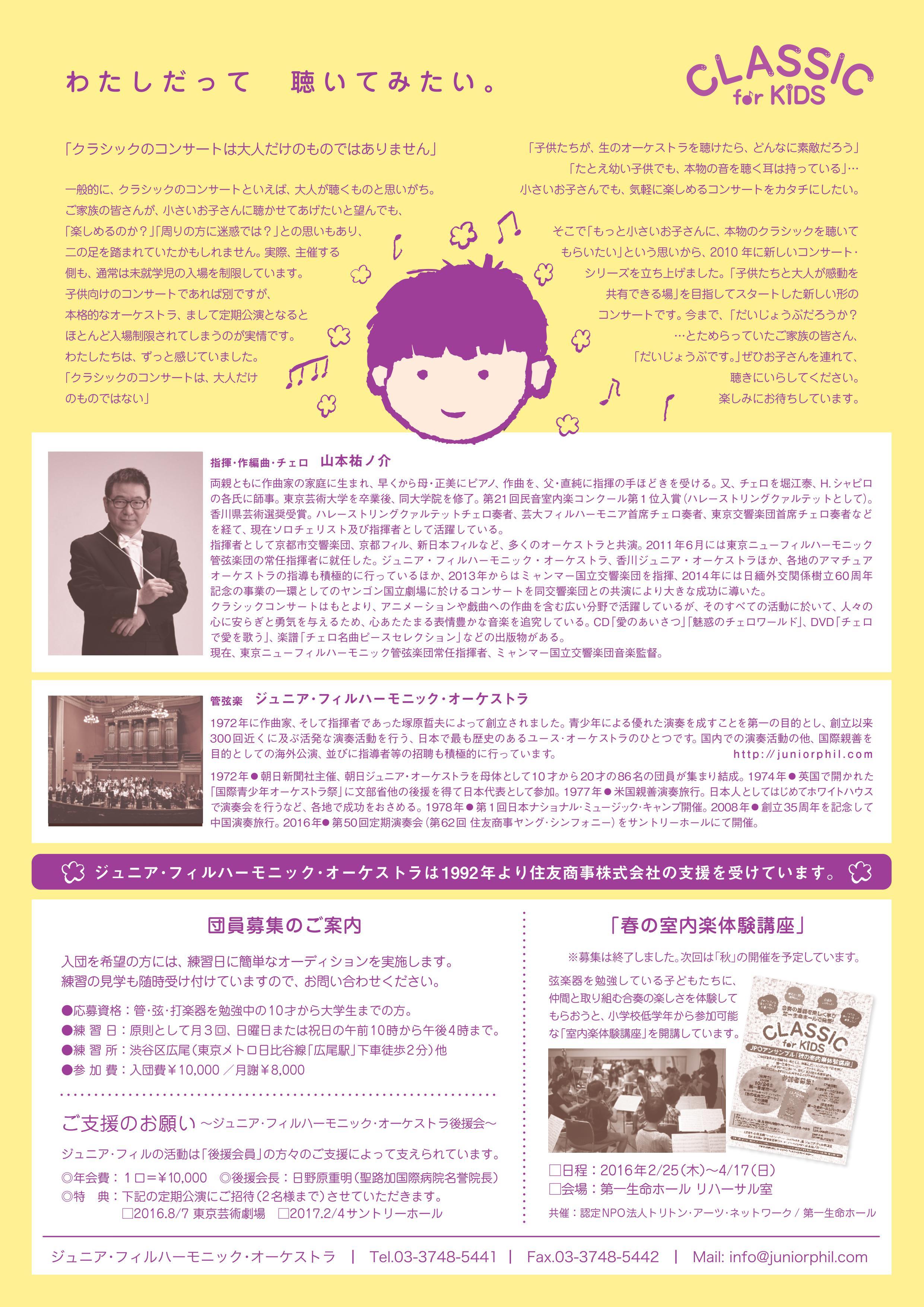 CLASSIC for KIDS ~TV・映画の中のオーケストラ~ ura