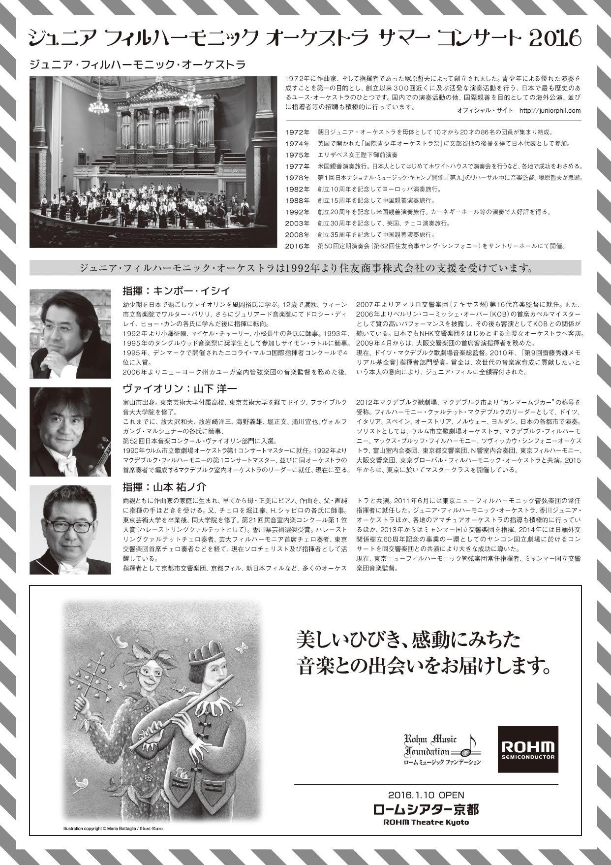 第34回 日本ナショナル・ミュージック・キャンプ ura