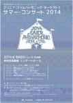 第32回 日本ナショナル・ミュージック・キャンプ