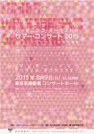 サマーコンサート2015