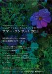第31回 日本ナショナル・ミュージック・キャンプ