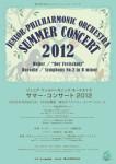 第30回 日本ナショナル・ミュージック・キャンプ