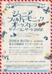 第34回 日本ナショナル・ミュージック・キャンプ