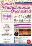 秋の名曲コンサート